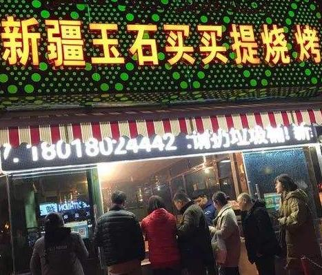 新疆玉石買買提燒烤加盟