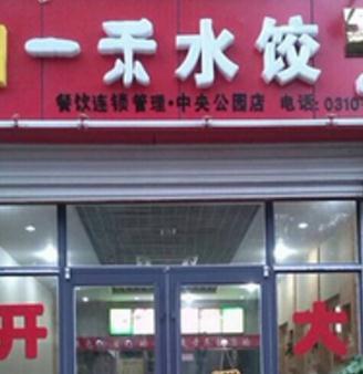 一禾水饺加盟