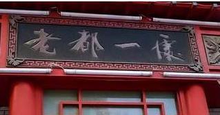 老都一处饺子馆