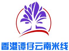 香港谭仔云南米线