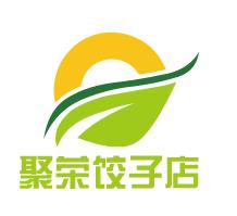 聚榮餃子店