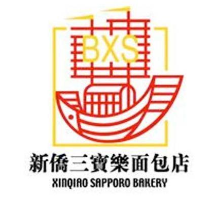 新僑(qiao)三寶樂面包(bao)店