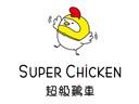 超级鸡车鸡排诚邀加盟