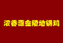 濃香源金陵地鍋雞