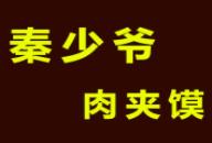 秦少爷肉夹馍
