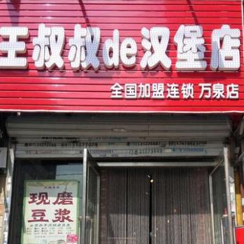 王叔叔的漢堡店