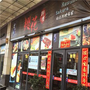 樱花日本料理