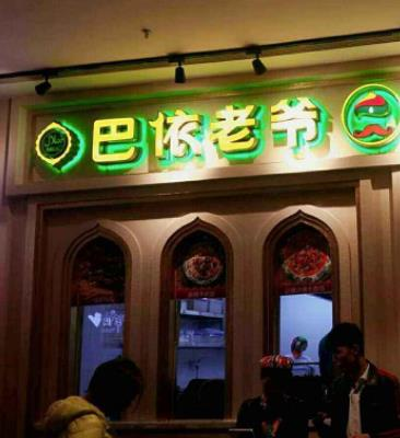 巴依老爷新疆特色餐厅