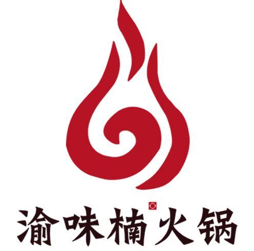 重庆渝味楠火锅加盟