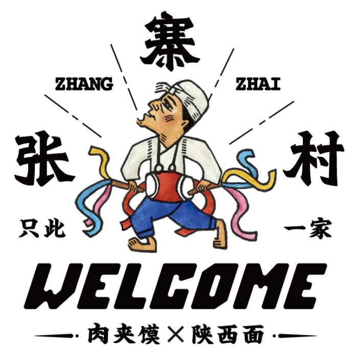 张寨村诚邀加盟