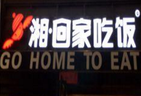湘回家吃饭