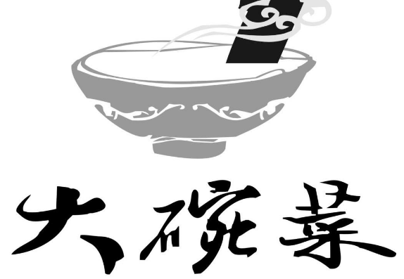 湘村湖南大碗菜