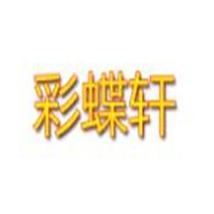 彩蝶軒西餅店