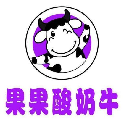 果果酸奶牛