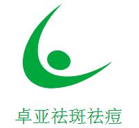 zhuoya祛斑祛痘