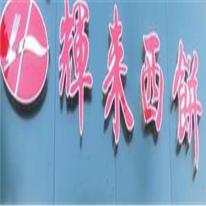 辉来西饼店