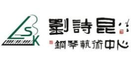 劉詩昆藝術學校