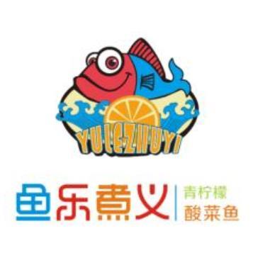 鱼乐煮义啵啵鱼诚邀加盟