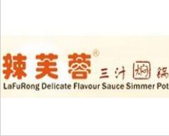 辣芙蓉三汁焖锅加盟