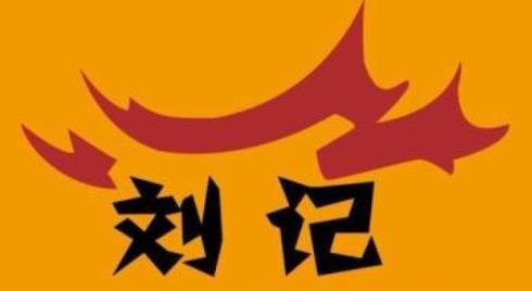 刘记串串香