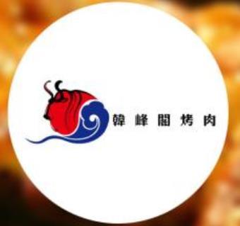 韓峰閣烤肉