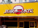 如yi水饺