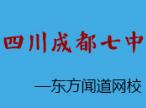 成都七中网校