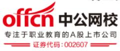 中(zhong)公網校