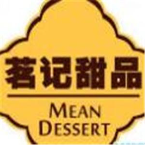 茗记港式甜品店