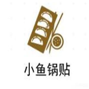 小魚(yu)鍋(guo)貼