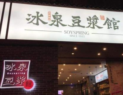 冰泉豆浆馆
