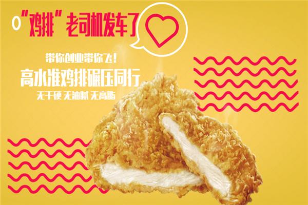 食呷鸡车加盟