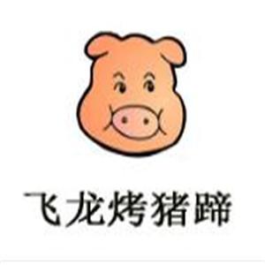 飛龍烤豬蹄