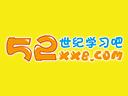 52shiji学习吧