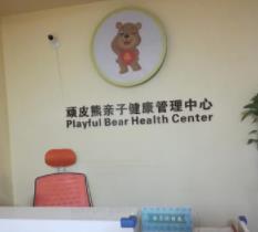 wan皮熊小儿推拿