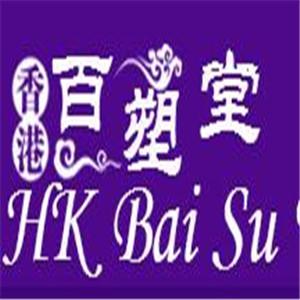 香港百年塑身堂加盟