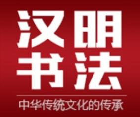汉明书法培训加盟