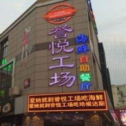 誉悦工厂海鲜自助加盟
