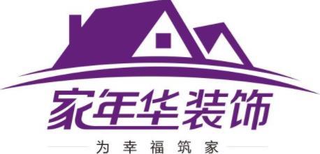 北京家年華裝飾加盟