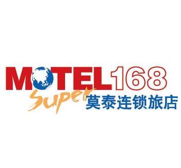 莫泰168連鎖酒店加盟