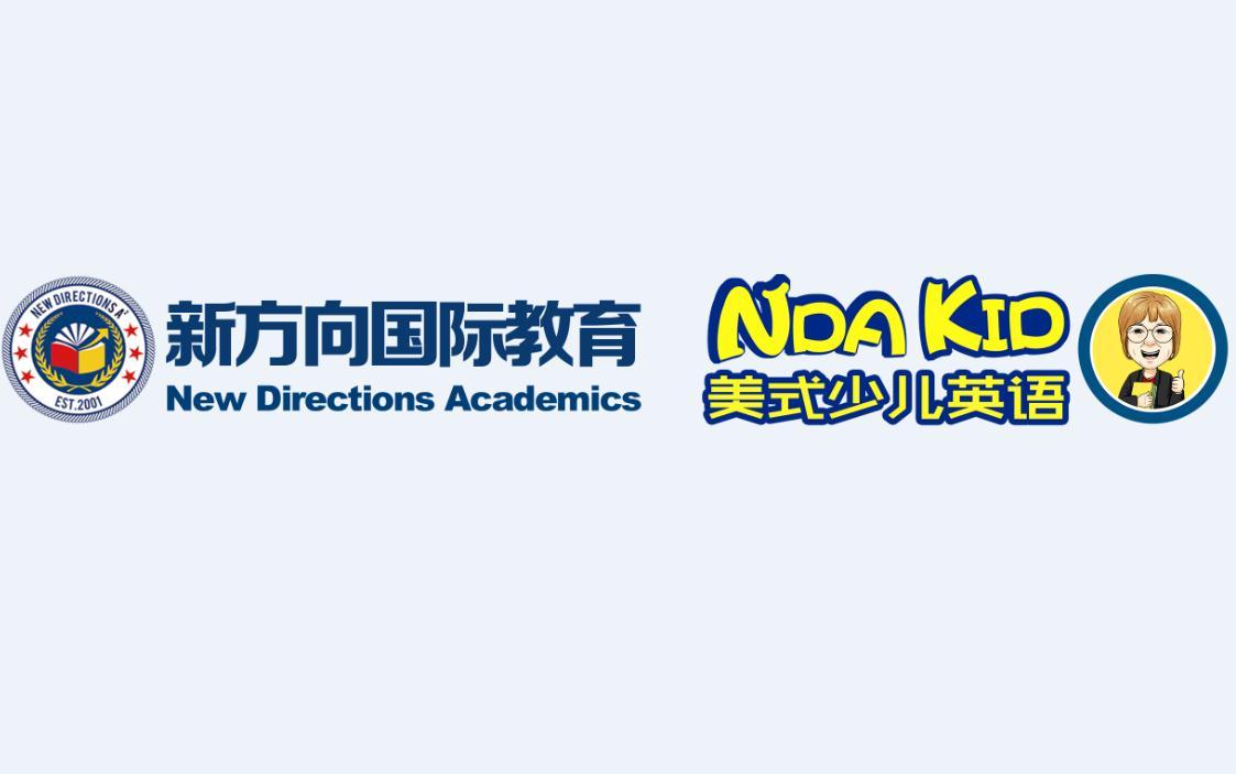新方向国际教育美式少儿英语