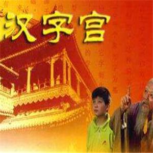 汉字gong教育