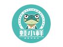 蛙小樣炭火牛蛙