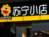 苏宁小店加盟