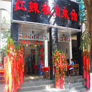 紅辣椒川菜
