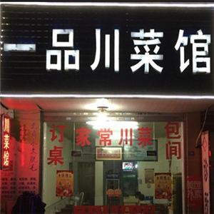 一品川菜馆