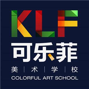 可樂菲美術(中國)