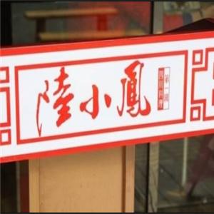 陸小鳳川菜館