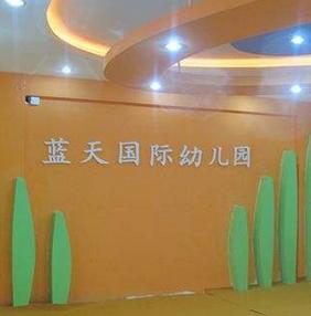 愛悅藍天國際幼兒園