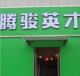 北京腾骏英才教育科技有限公司